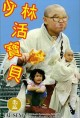 Смотреть фильм Парни из Шаолиня онлайн на Кинопод бесплатно