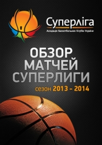 Смотреть Баскетбол. Обзор матчей Суперлиги 2013-2014 онлайн на Кинопод бесплатно