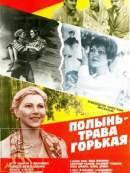 Смотреть фильм Полынь – трава горькая онлайн на KinoPod.ru бесплатно