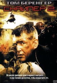 Смотреть Снайпер 2 онлайн на Кинопод бесплатно