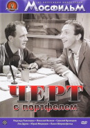 Смотреть фильм Черт с портфелем онлайн на KinoPod.ru бесплатно