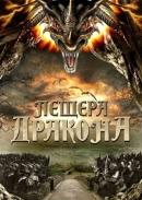 Смотреть фильм Пещера дракона онлайн на Кинопод бесплатно
