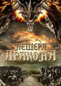 Смотреть Пещера дракона онлайн на Кинопод бесплатно