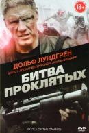 Смотреть фильм Битва проклятых онлайн на Кинопод бесплатно