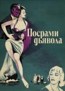 Смотреть фильм Посрами дьявола онлайн на KinoPod.ru бесплатно