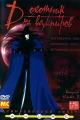 Смотреть фильм D: Охотник на вампиров онлайн на Кинопод бесплатно