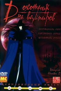 Смотреть D: Охотник на вампиров онлайн на Кинопод бесплатно