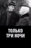 Смотреть фильм Только три ночи онлайн на KinoPod.ru бесплатно