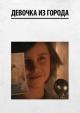 Смотреть фильм Девочка из города онлайн на Кинопод бесплатно
