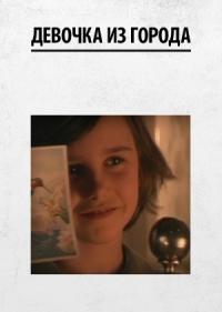 Смотреть Девочка из города онлайн на Кинопод бесплатно