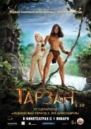 Смотреть фильм Тарзан онлайн на KinoPod.ru бесплатно