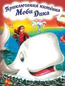 Смотреть фильм Приключение китенка Моби Дика онлайн на KinoPod.ru бесплатно