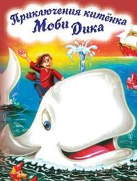 Смотреть Приключение китенка Моби Дика онлайн на Кинопод бесплатно