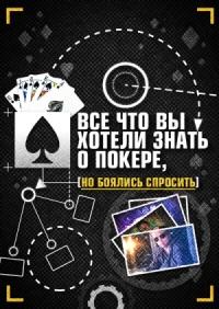 Смотреть Все что вы хотели знать о покере, но боялись спросить. онлайн на Кинопод бесплатно