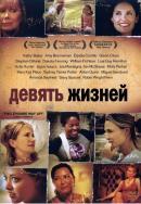 Смотреть фильм Девять жизней онлайн на KinoPod.ru платно