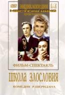 Смотреть фильм Школа злословия онлайн на KinoPod.ru бесплатно