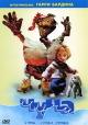 Смотреть фильм Чуча 3 онлайн на Кинопод бесплатно