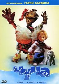 Смотреть Чуча 3 онлайн на Кинопод бесплатно