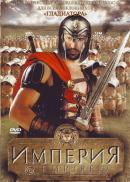 Смотреть фильм Империя онлайн на Кинопод бесплатно