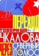 Смотреть фильм Переход товарища Чкалова через Северный полюс онлайн на Кинопод бесплатно