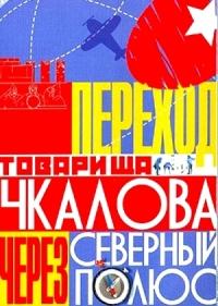 Смотреть Переход товарища Чкалова через Северный полюс онлайн на Кинопод бесплатно
