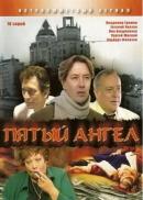 Смотреть фильм Пятый ангел онлайн на KinoPod.ru бесплатно