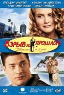 Смотреть фильм Взрыв из прошлого онлайн на KinoPod.ru платно