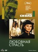 Смотреть фильм Любовная страсть онлайн на KinoPod.ru бесплатно