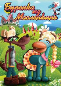 Смотреть Бурёнка из Маслёнкино онлайн на Кинопод бесплатно