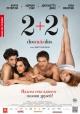 Смотреть фильм 2+2 онлайн на Кинопод бесплатно