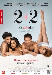 Смотреть 2+2 онлайн на Кинопод бесплатно