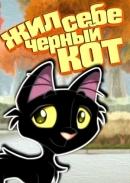 Смотреть фильм Жил себе черный кот онлайн на Кинопод бесплатно
