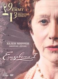 Смотреть Елизавета I онлайн на Кинопод бесплатно