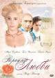 Смотреть фильм Триумф любви онлайн на Кинопод бесплатно