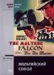 Смотреть фильм Мальтийский сокол онлайн на Кинопод бесплатно