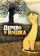 Смотреть фильм Дерево и кошка онлайн на Кинопод бесплатно
