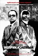 Смотреть фильм Господин Неприкасаемый онлайн на KinoPod.ru бесплатно