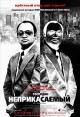Смотреть фильм Господин Неприкасаемый онлайн на Кинопод бесплатно