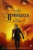 Смотреть фильм Принцесса онлайн на KinoPod.ru бесплатно