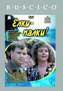 Смотреть фильм Ёлки-палки!.. онлайн на KinoPod.ru бесплатно