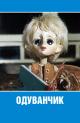 Смотреть фильм Одуванчик онлайн на Кинопод бесплатно