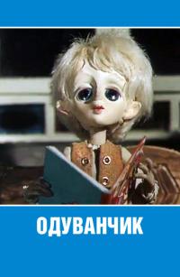 Смотреть Одуванчик онлайн на Кинопод бесплатно