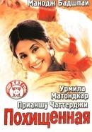 Смотреть фильм Похищенная онлайн на KinoPod.ru бесплатно