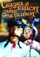 Смотреть фильм Сказка о карасях, зайце и бубликах онлайн на Кинопод бесплатно