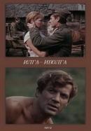 Смотреть фильм Илга-Иволга онлайн на KinoPod.ru бесплатно