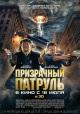 Смотреть фильм Призрачный патруль онлайн на Кинопод бесплатно