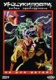 Смотреть фильм Уроцукидодзи 4: Битва сверхдемона онлайн на Кинопод бесплатно