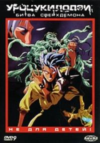 Смотреть Уроцукидодзи 4: Битва сверхдемона онлайн на Кинопод бесплатно