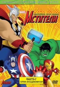 Смотреть Мстители: Величайшие герои Земли онлайн на Кинопод бесплатно