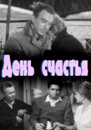 Смотреть фильм День счастья онлайн на KinoPod.ru бесплатно